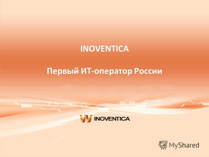 INOVENTICA Первый ИТ-оператор России