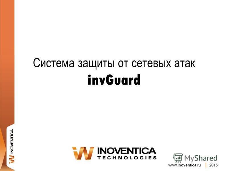 www.inoventica.ru 2015 Система защиты от сетевых атак invGuard