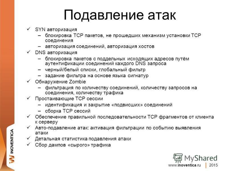 www.inoventica.ru 2015 Подавление атак SYN авторизация –блокировка TCP пакетов, не прошедших механизм установки TCP соединения –авторизация соединений, авторизация хостов DNS авторизация –блокировка пакетов с поддельных исходящих адресов путём аутент