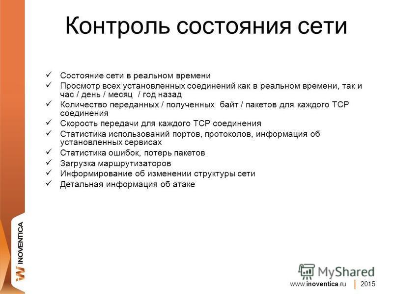 www.inoventica.ru 2015 Контроль состояния сети Состояние сети в реальном времени Просмотр всех установленных соединений как в реальном времени, так и час / день / месяц / год назад Количество переданных / полученных байт / пакетов для каждого TCP сое