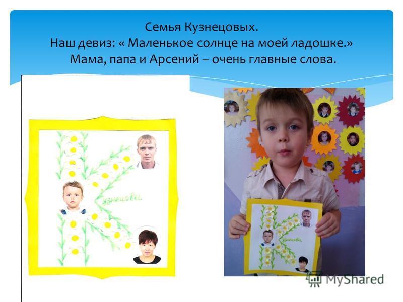 Семья Кузнецовых. Наш девиз: « Маленькое солнце на моей ладошке.» Мама, папа и Арсений – очень главные слова.