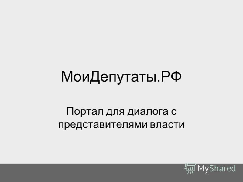 Мои Депутаты.РФ Портал для диалога с представителями власти