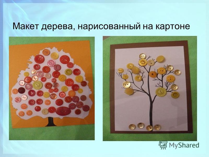 Макет дерева, нарисованный на картоне