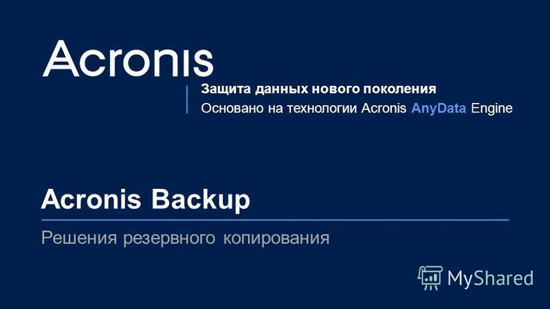 © 2015Конфиденциально. Интеллектуальная собственность Acronis.1 Защита данных нового поколения Основано на технологии Acronis AnyData Engine Acronis Backup Решения резервного копирования