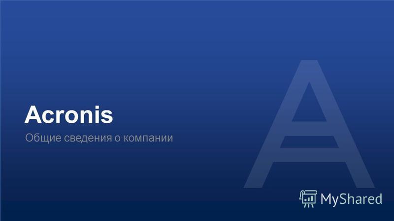 © 2015Конфиденциально. Интеллектуальная собственность Acronis.3 Acronis Общие сведения о компании