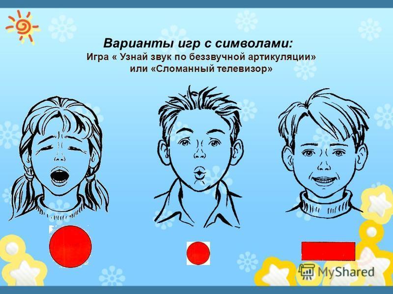 Таким образом, при знакомстве с каждым звуком дети получают как бы двойную опору для восприятия: слуховую и зрительную. Причем такую зрительную, которая в отличие от буквы легко и быстро запоминается, помогает моментально воспроизвести звук и, следов