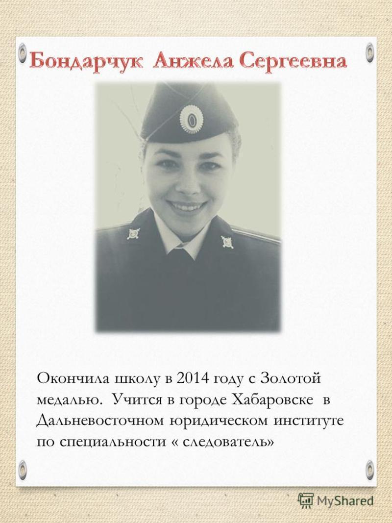 Окончила школу в 2014 году с Золотой медалью. Учится в городе Хабаровске в Дальневосточном юридическом институте по специальности « следователь»