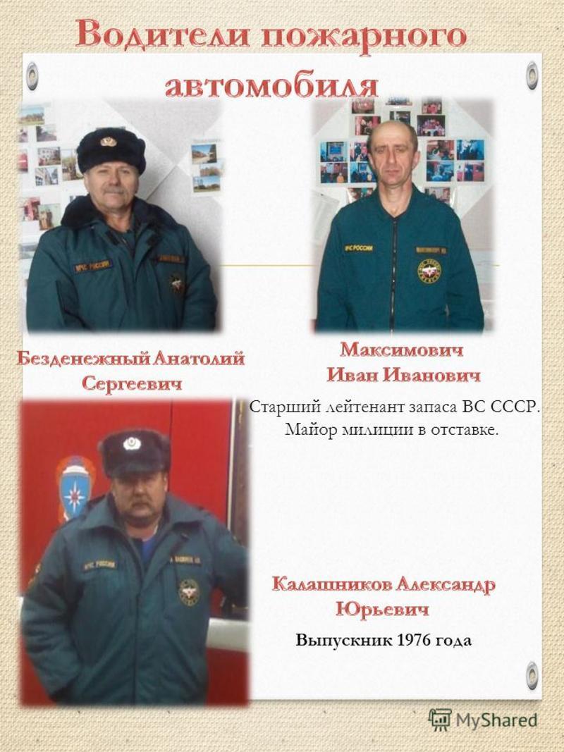 Выпускник 1976 года Старший лейтенант запаса ВС СССР. Майор милиции в отставке.