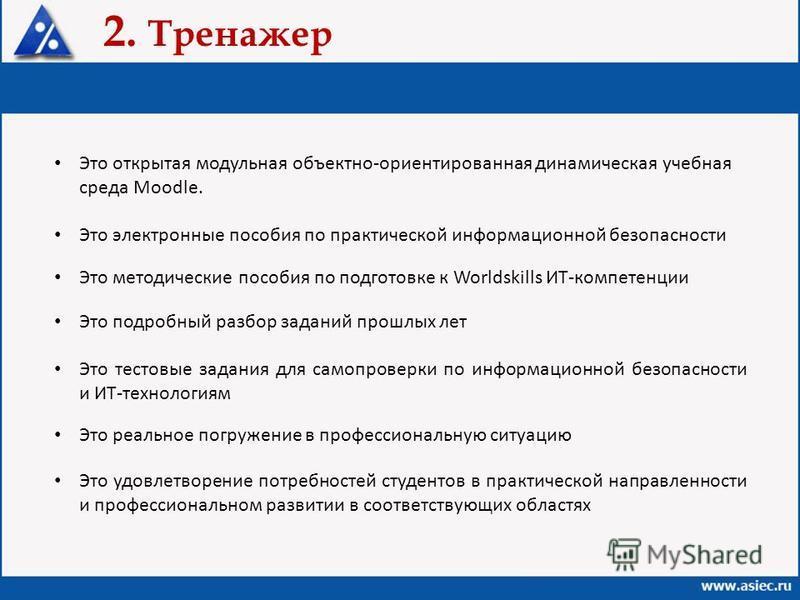 2. Тренажер Это открытая модульная объектно-ориентированная динамическая учебная среда Moodle. Это электронные пособия по практической информационной безопасности Это подробный разбор заданий прошлых лет Это тестовые задания для самопроверки по инфор