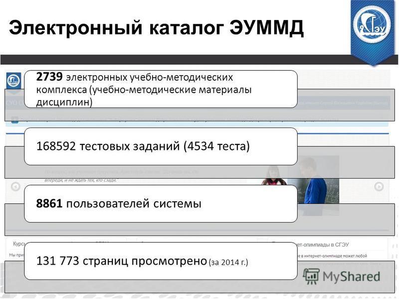 Электронный каталог ЭУММД 2739 электронных учебно-методических комплекса (учебно-методические материалы дисциплин) 168592 тестовых заданий (4534 теста)8861 пользователей системы 131 773 страниц просмотрено (за 2014 г.)