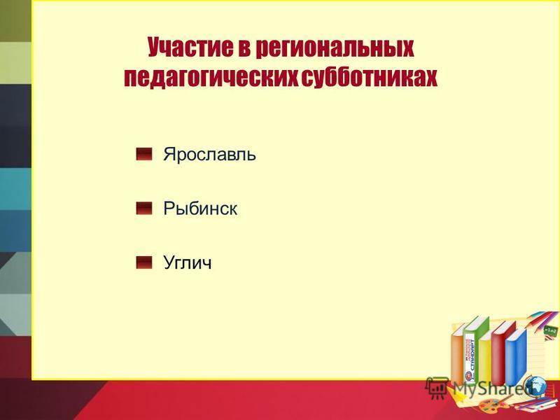 Участие в региональных педагогических субботниках Ярославль Рыбинск Углич