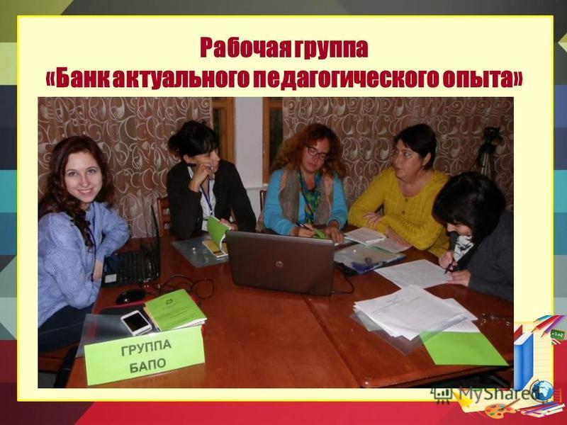 Рабочая группа «Банк актуального педагогического опыта»