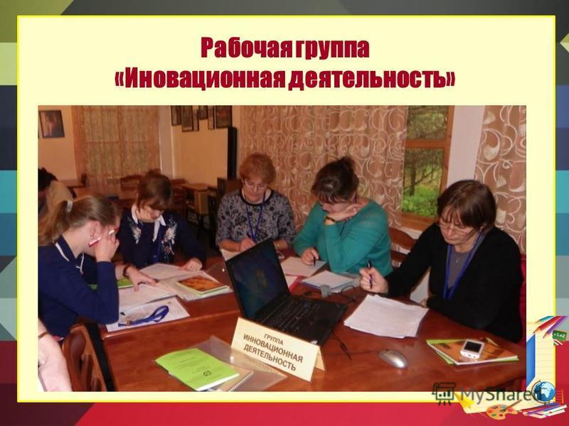 Рабочая группа «Иновационная деятельность»