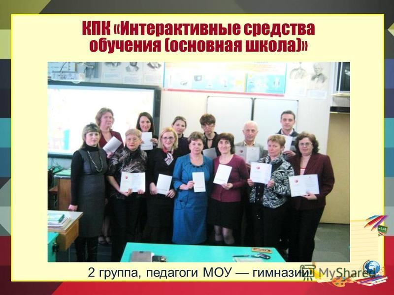 КПК «Интерактивные средства обучения (основная школа)» 2 группа, педагоги МОУ гимназии