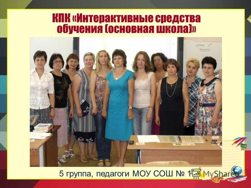 КПК «Интерактивные средства обучения (основная школа)» 5 группа, педагоги МОУ СОШ 1