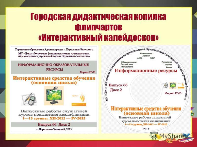 Городская дидактическая копилка флипчартов «Интерактивный калейдоскоп»