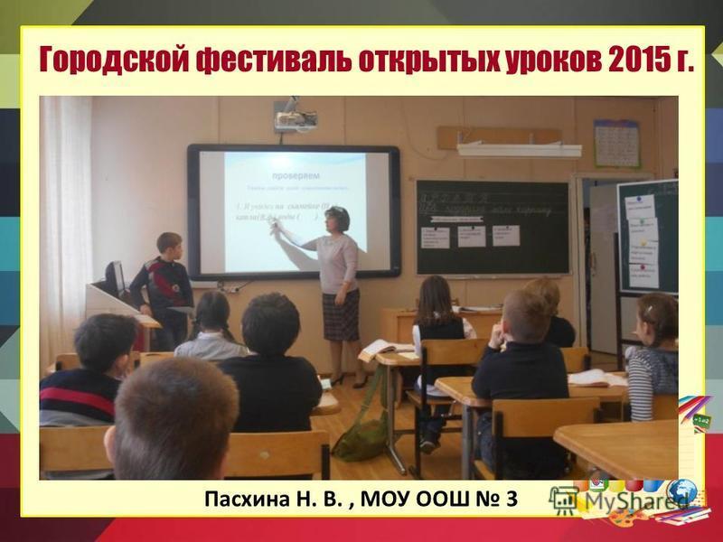 Городской фестиваль открытых уроков 2015 г. Пасхина Н. В., МОУ ООШ 3