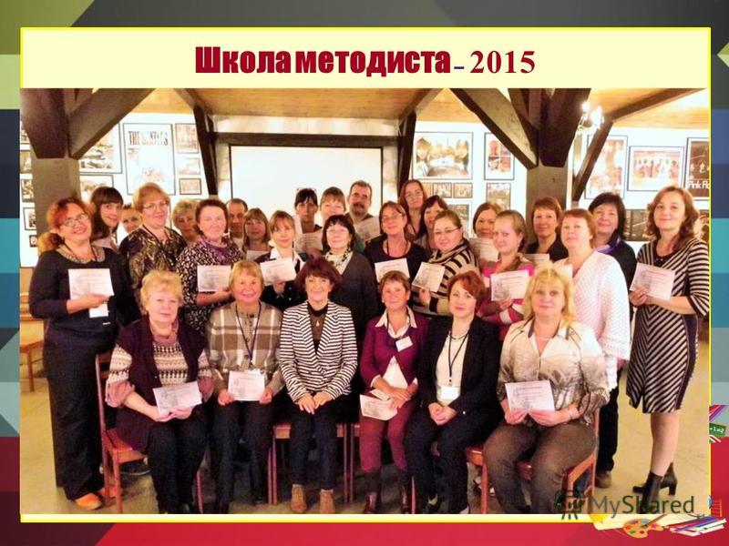 Школа методиста – 2015
