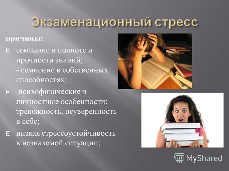 причины : сомнение в полноте и прочности знаний ; - сомнение в собственных способностях ; психофизические и личностные особенности : тревожность, неуверенность в себе ; низкая стрессоустойчивость в незнакомой ситуации ;