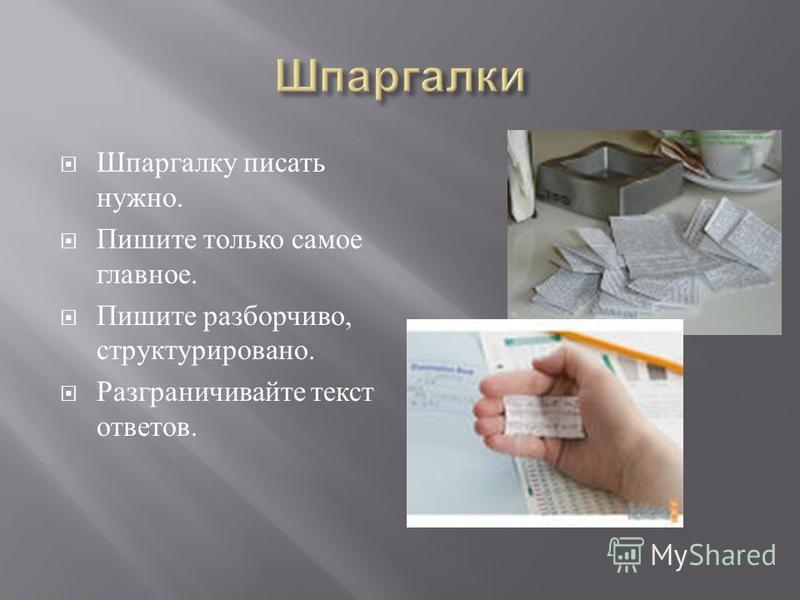 Шпаргалку писать нужно. Пишите только самое главное. Пишите разборчиво, структурировано. Разграничивайте текст ответов.
