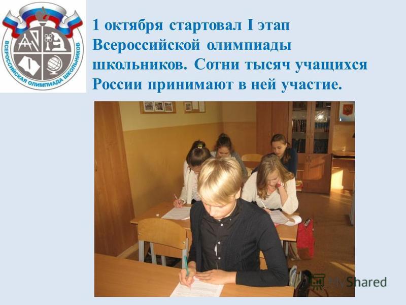 1 октября стартовал I этап Всероссийской олимпиады школьников. Сотни тысяч учащихся России принимают в ней участие.