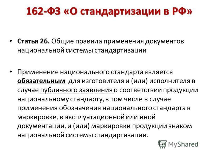 162-ФЗ «О стандартизации в РФ» Статья 26. Общие правила применения документов национальной системы стандартизации Применение национального стандарта является обязательным для изготовителя и (или) исполнителя в случае публичного заявления о соответств