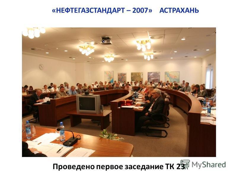 Проведено первое заседание ТК 23 «НЕФТЕГАЗСТАНДАРТ – 2007» АСТРАХАНЬ