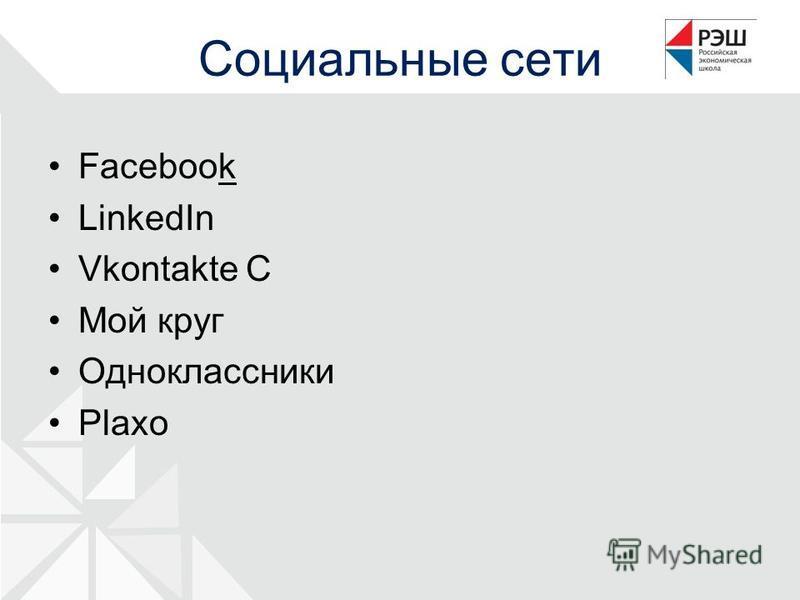 Социальные сети Facebook LinkedIn Vkontakte C Мой круг Одноклассники Plaxo