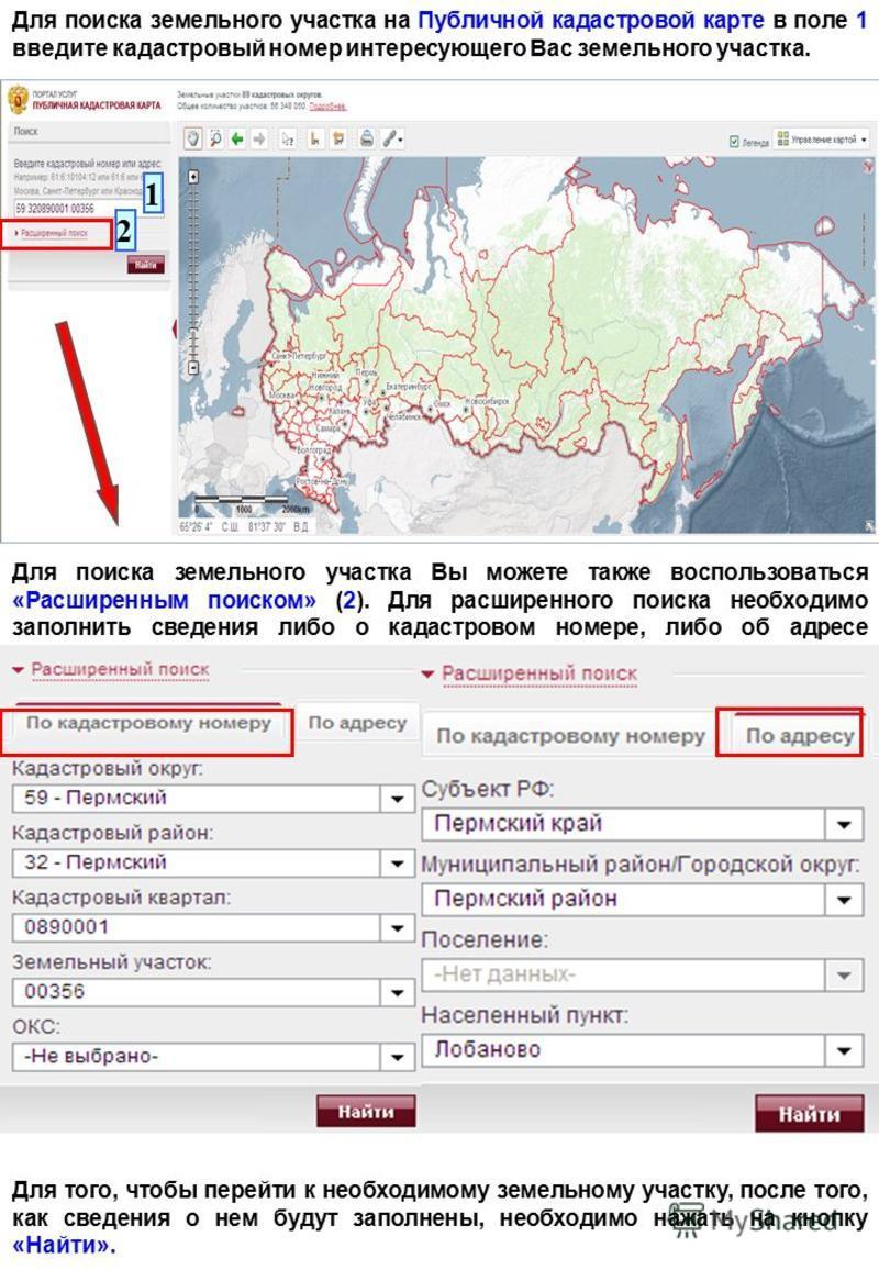 Для поиска земельного участка на Публичной кадастровой карте в поле 1 введите кадастровый номер интересующего Вас земельного участка. 1 Для поиска земельного участка Вы можете также воспользоваться «Расширенным поиском» (2). Для расширенного поиска н