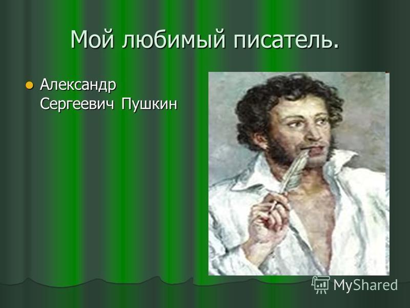 Мой любимый писатель. Александр Сергеевич Пушкин