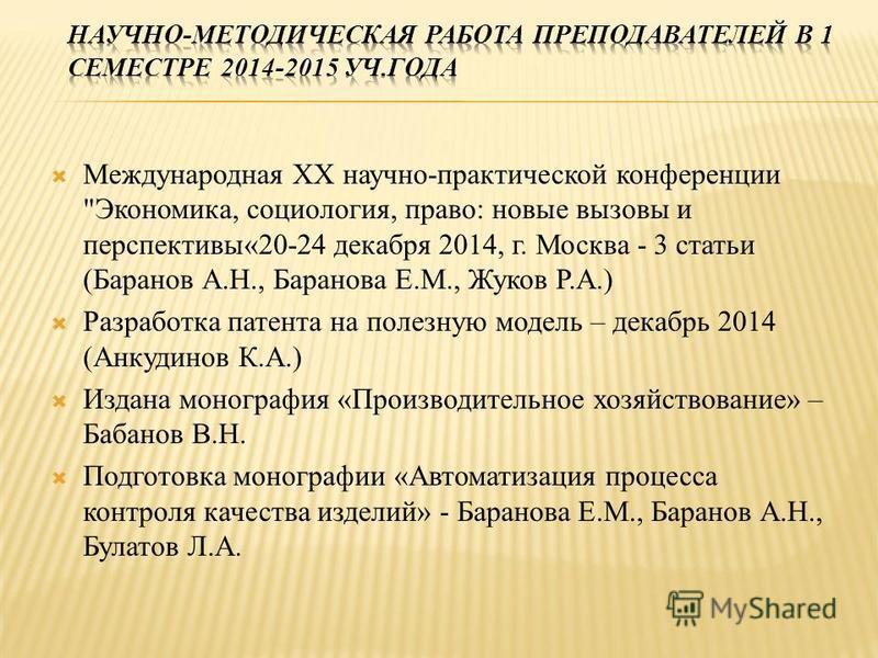 Международная XX научно-практической конференции