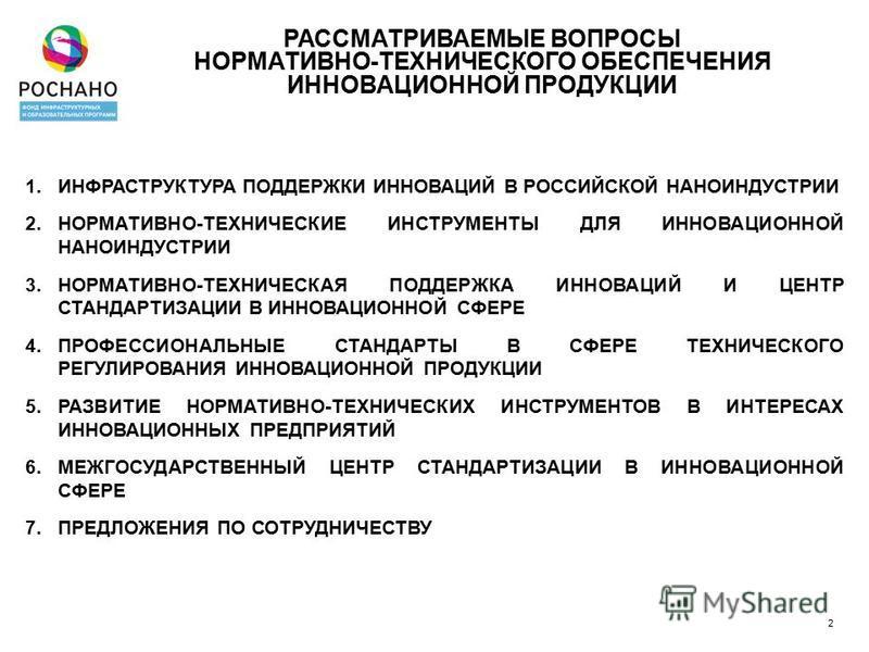 2 1. ИНФРАСТРУКТУРА ПОДДЕРЖКИ ИННОВАЦИЙ В РОССИЙСКОЙ НАНОИНДУСТРИИ 2.НОРМАТИВНО-ТЕХНИЧЕСКИЕ ИНСТРУМЕНТЫ ДЛЯ ИННОВАЦИОННОЙ НАНОИНДУСТРИИ 3.НОРМАТИВНО-ТЕХНИЧЕСКАЯ ПОДДЕРЖКА ИННОВАЦИЙ И ЦЕНТР СТАНДАРТИЗАЦИИ В ИННОВАЦИОННОЙ СФЕРЕ 4. ПРОФЕССИОНАЛЬНЫЕ СТАН