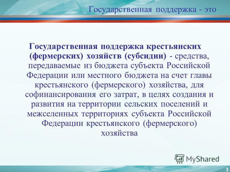 Государственная поддержка - это Государственная поддержка крестьянских (фермерских) хозяйств (субсидии) - средства, передаваемые из бюджета субъекта Российской Федерации или местного бюджета на счет главы крестьянского (фермерского) хозяйства, для фи