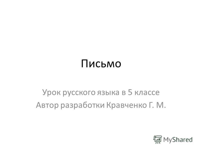 Письмо Урок русского языка в 5 классе Автор разработки Кравченко Г. М.