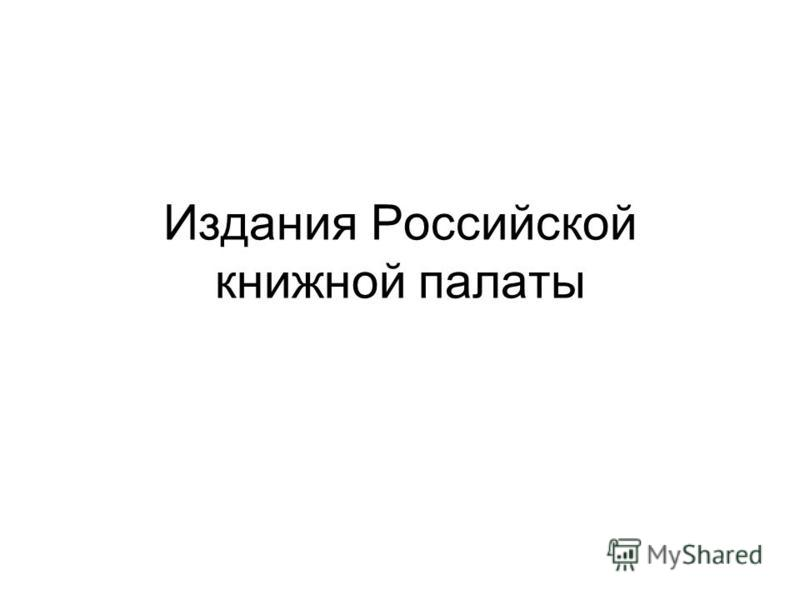 Издания Российской книжной палаты