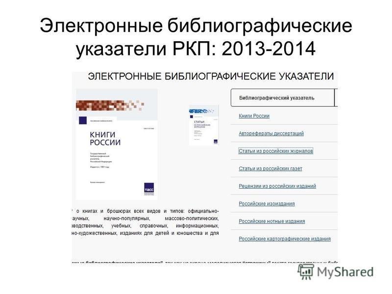 Электронные библиографические указатели РКП: 2013-2014