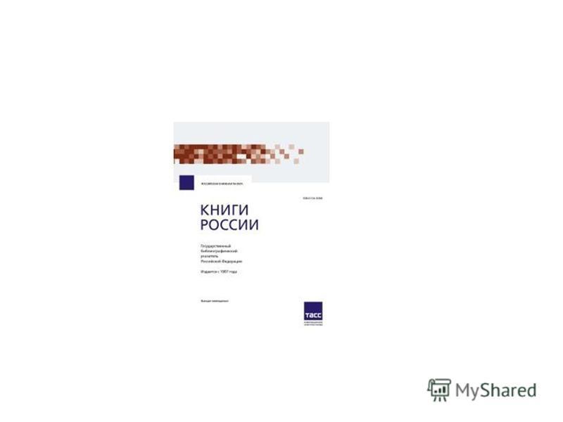 Презентация на тему Издания Российской книжной палаты РКП  5