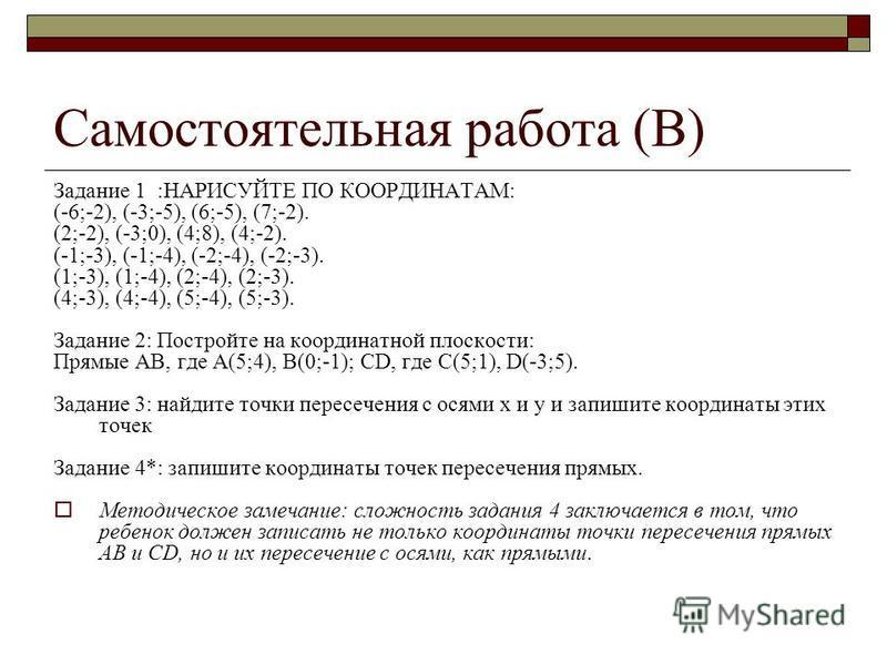 Самостоятельная работа (В) Задание 1 :НАРИСУЙТЕ ПО КООРДИНАТАМ: (-6;-2), (-3;-5), (6;-5), (7;-2). (2;-2), (-3;0), (4;8), (4;-2). (-1;-3), (-1;-4), (-2;-4), (-2;-3). (1;-3), (1;-4), (2;-4), (2;-3). (4;-3), (4;-4), (5;-4), (5;-3). Задание 2: Постройте