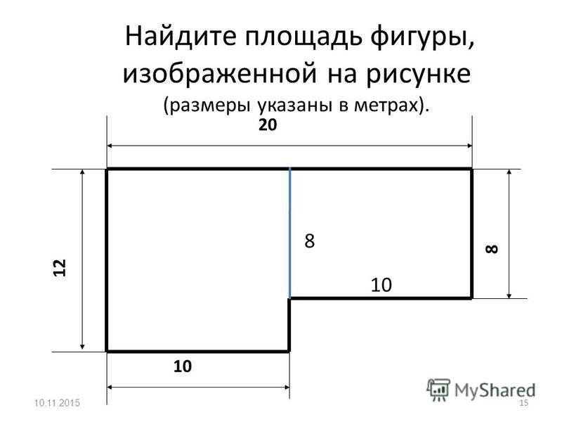Как найти площадь пола комнаты? a b Измерьте длину пола (а) и ширину пола (b) комнаты. Умножьте длину (a) на ширину(b).