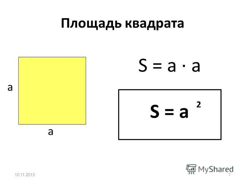 S – площадь прямоугольника S = a · b а b 10.11.2015 6