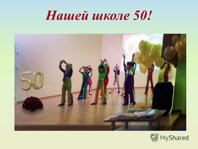 Нашей школе 50!