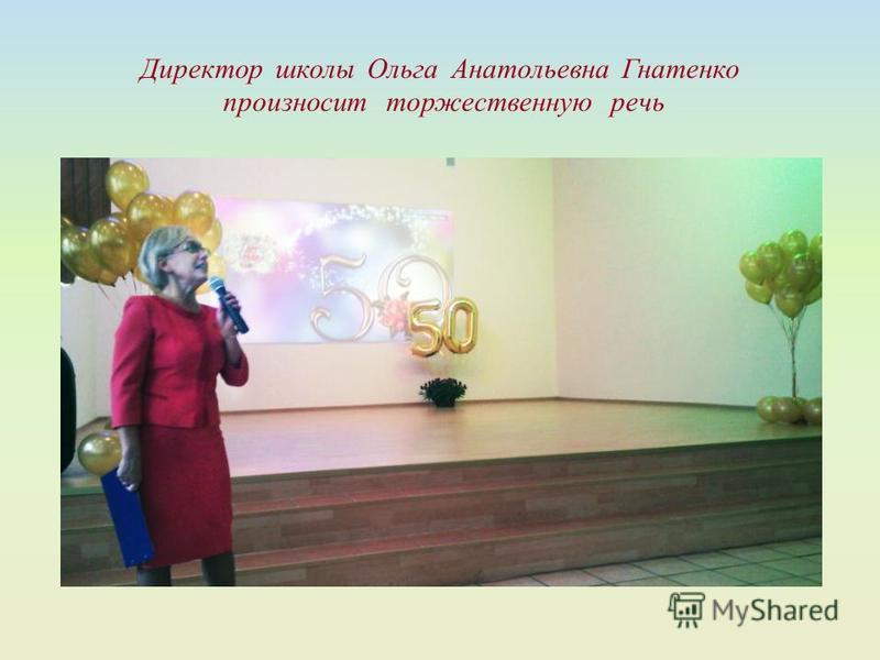 Директор школы Ольга Анатольевна Гнатенко произносит торжественную речь