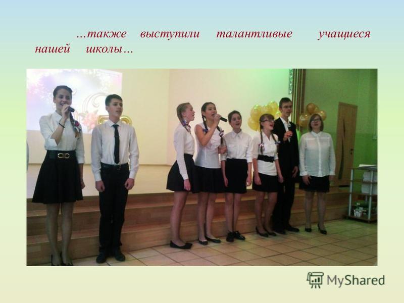 …также выступили талантливые учащиеся нашей школы…