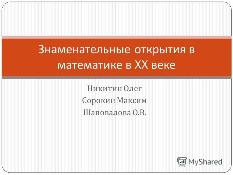 Никитин Олег Сорокин Максим Шаповалова О. В. Знаменательные открытия в математике в XX веке