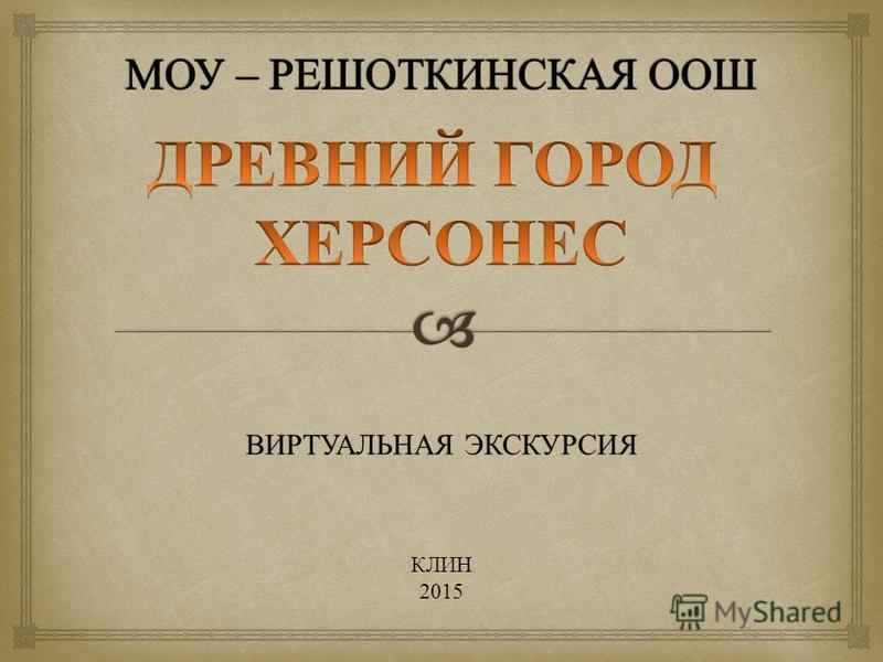 ВИРТУАЛЬНАЯ ЭКСКУРСИЯ КЛИН 2015