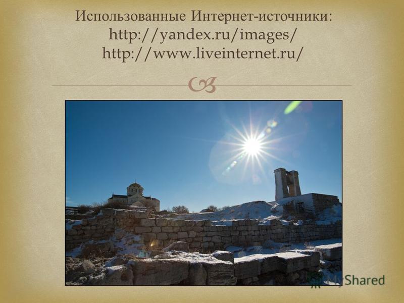 Использованные Интернет - источники : http://yandex.ru/images/ http://www.liveinternet.ru/