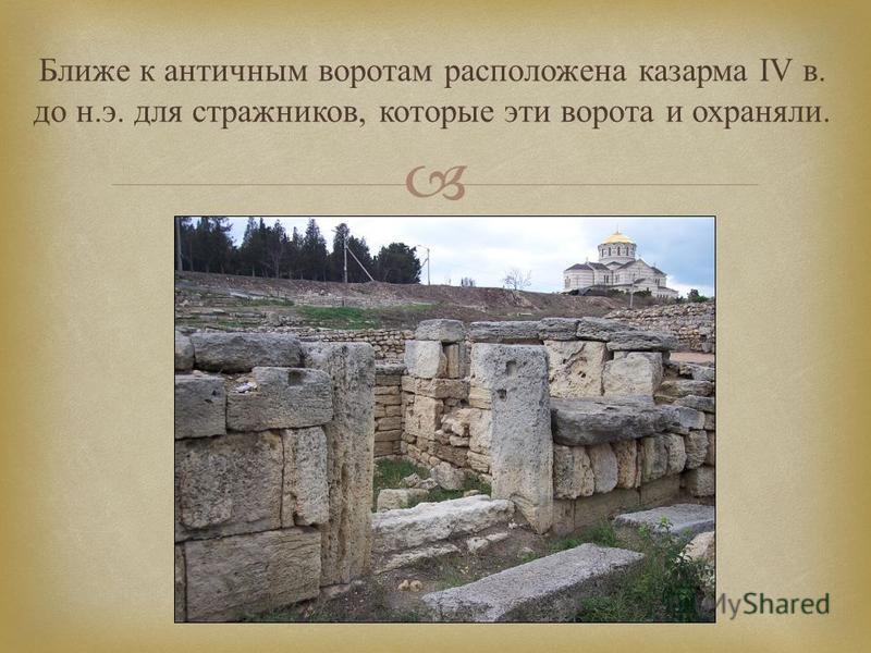 Ближе к античным воротам расположена казарма IV в. до н. э. для стражников, которые эти ворота и охраняли.