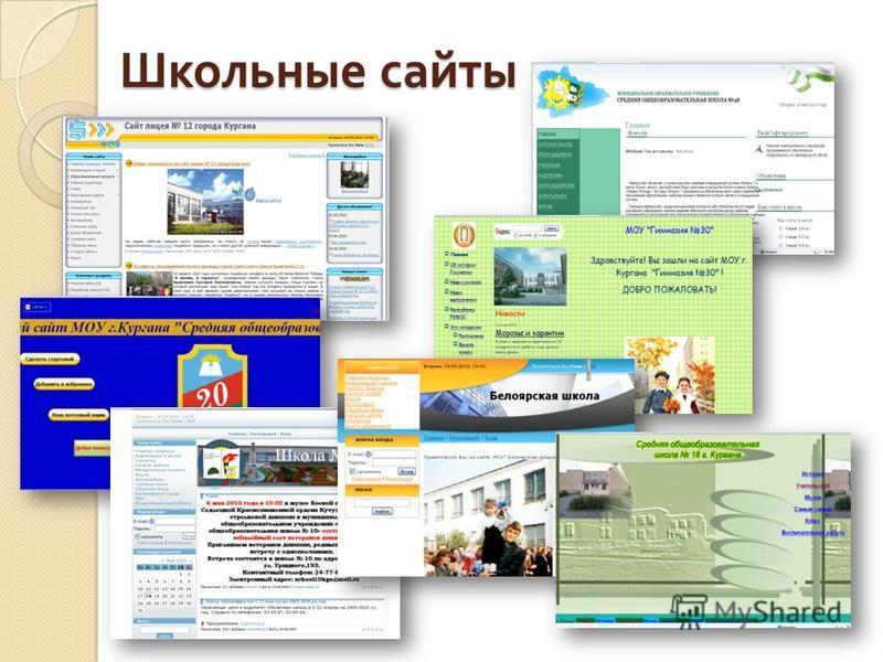 Школьные сайты