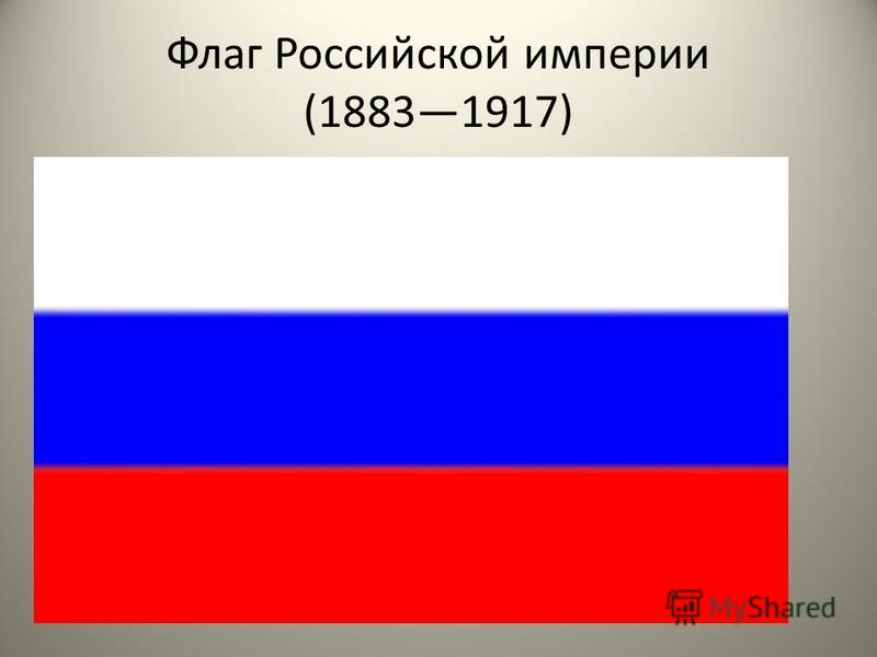 Флаг Российской империи (18831917)