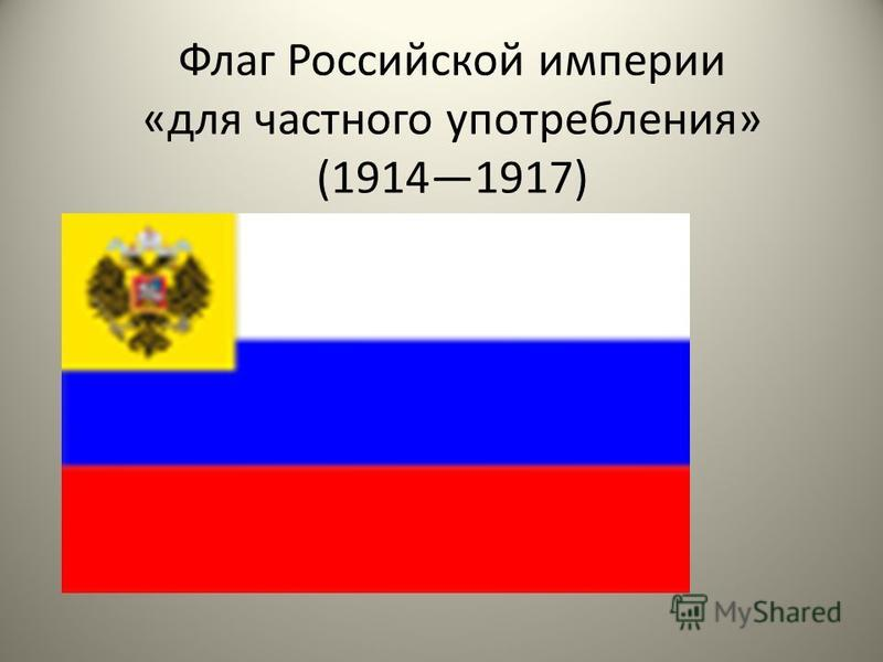 Флаг Российской империи «для частного употребления» (19141917)